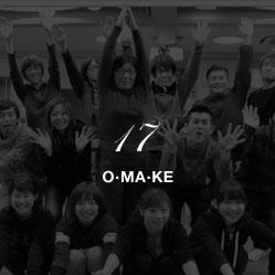 17 O・MA・KE