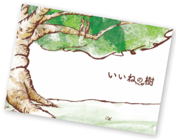 いいねの樹